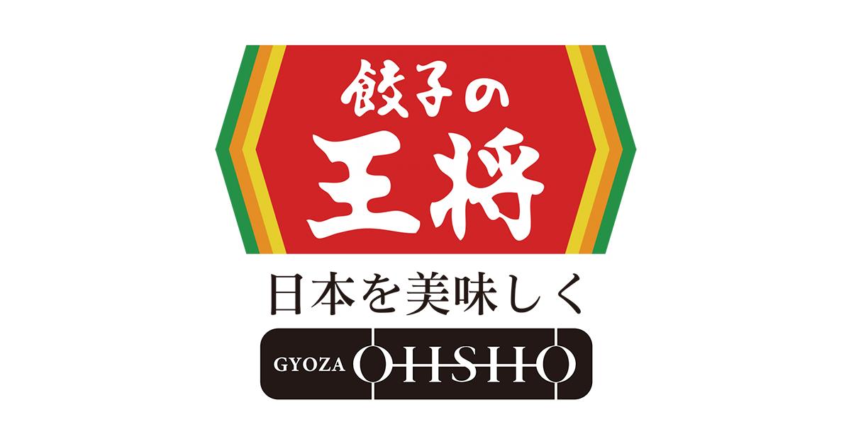 餃子の王将 公式サイト