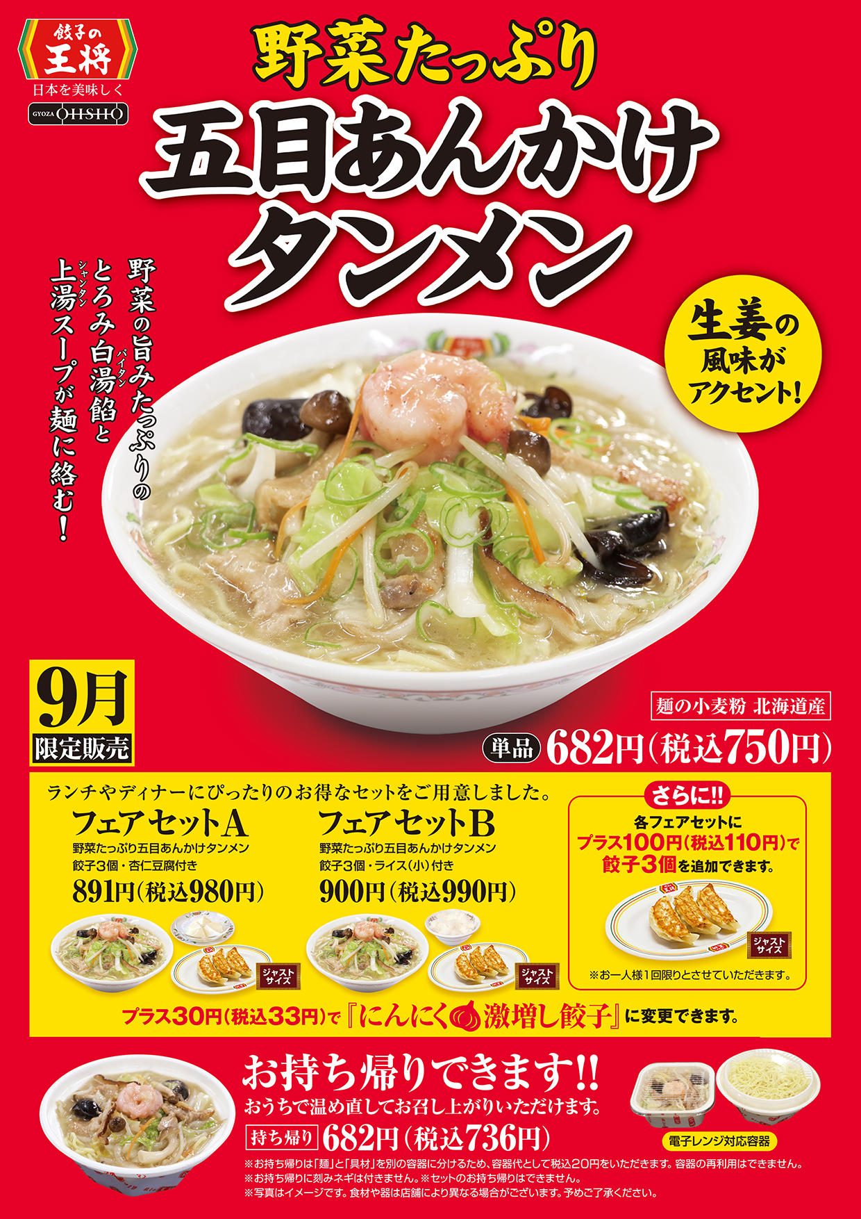 野菜たっぷり五目あんかけタンメン