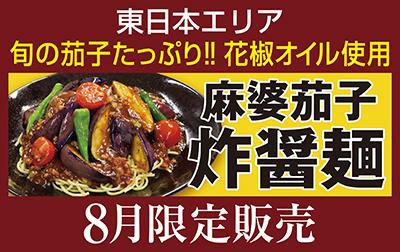 麻婆茄子炸醤(ジャージャー)麺