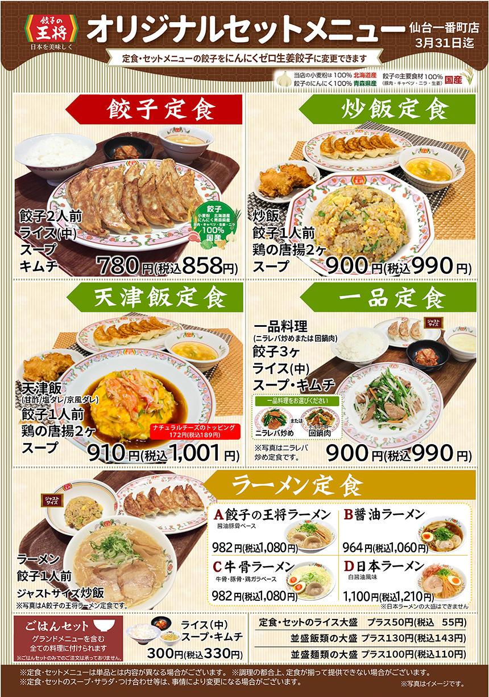 仙台一番町店のオリジナルメニュー