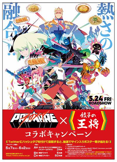 「餃子の王将」と、TRIGGER×XFLAGによる完全オリジナルアニメーション映画『プロメア』(5/24全国公開)とのタイアップ企画としてTwitterでのプレゼントキャンペーンを
