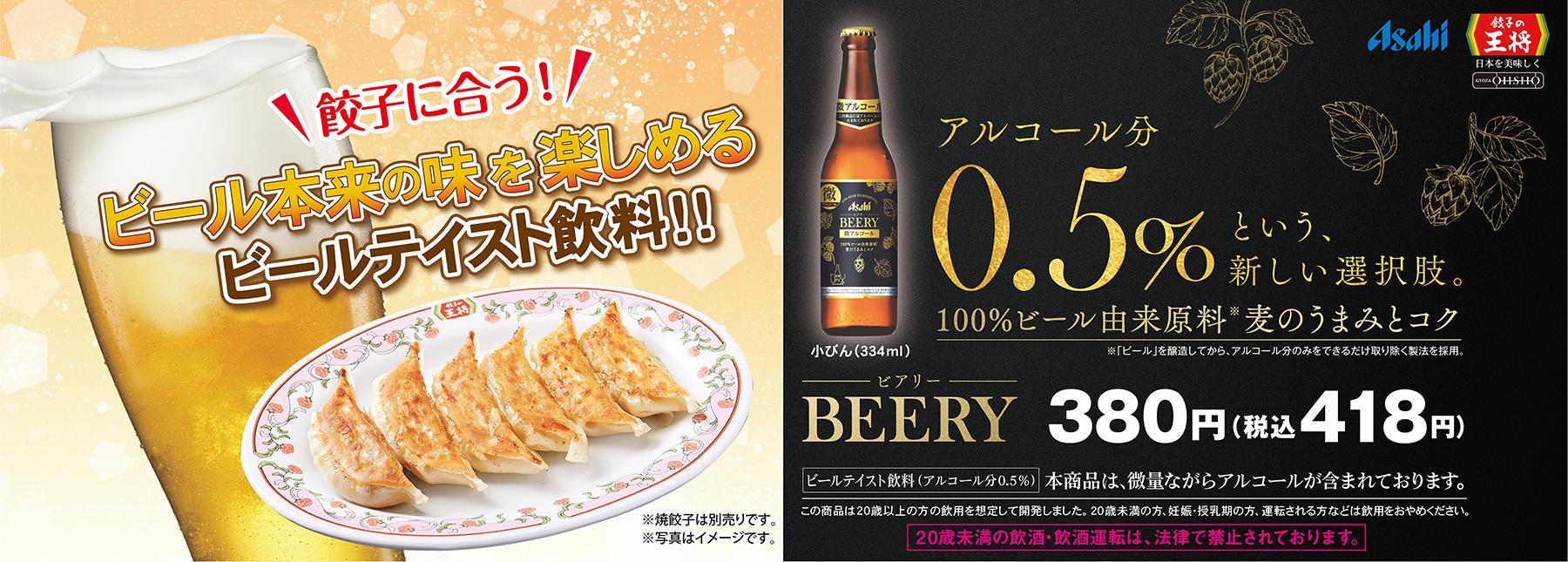 beery_HP_info.jpg