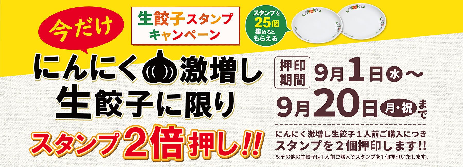 gekimashi2bai_info.jpg