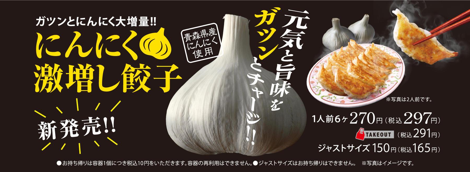 gekimashigyoza_info.jpg