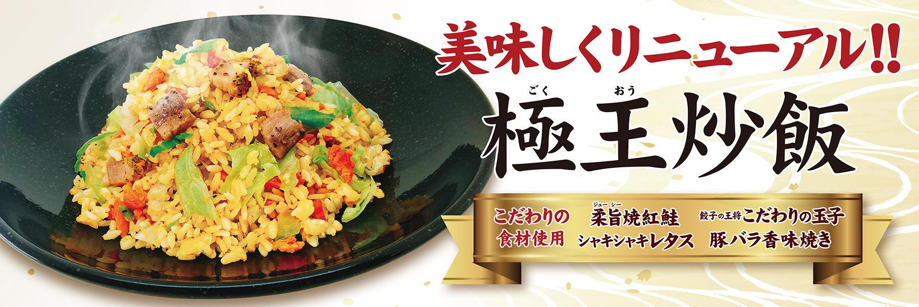 gokuochahaninfo.jpg