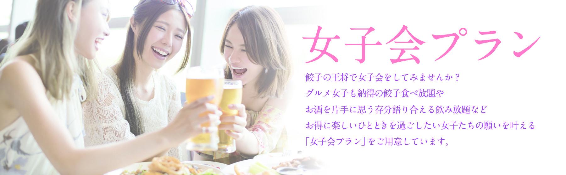 jyoshikaiplan.jpg