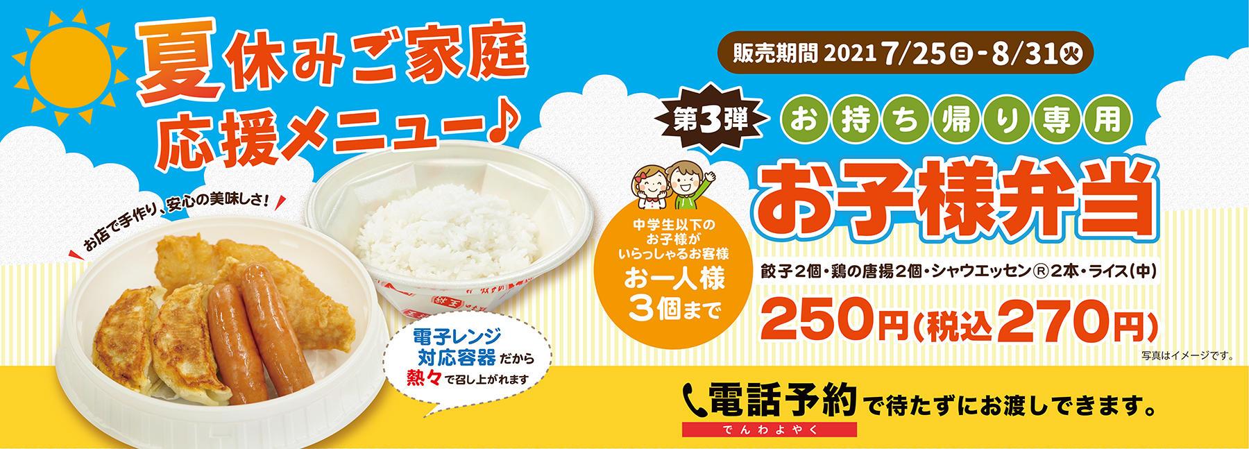 okosama21_07info.jpg