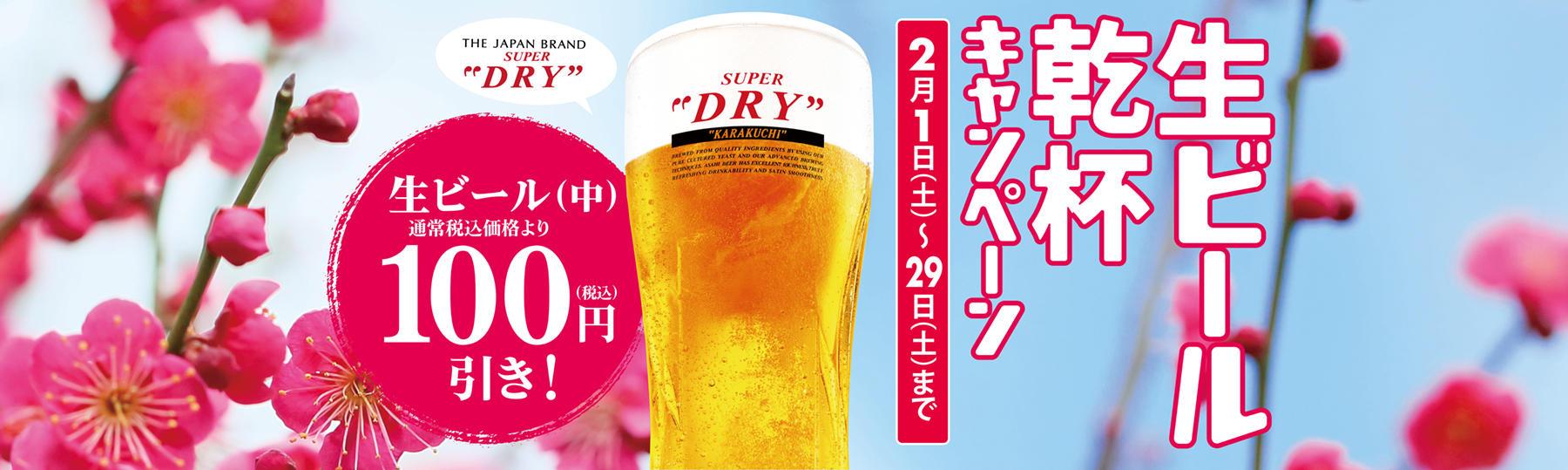 oshiraseKANPAI20_02.jpg